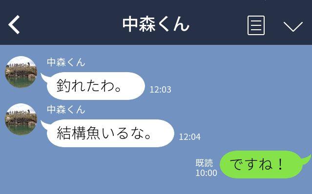 鬼怒川釣りLINE