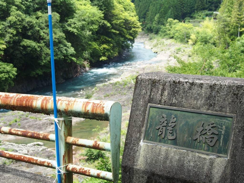 龍神村龍橋渓流釣り