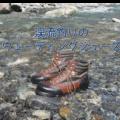 靴・渓流釣りウェーディングシューズ