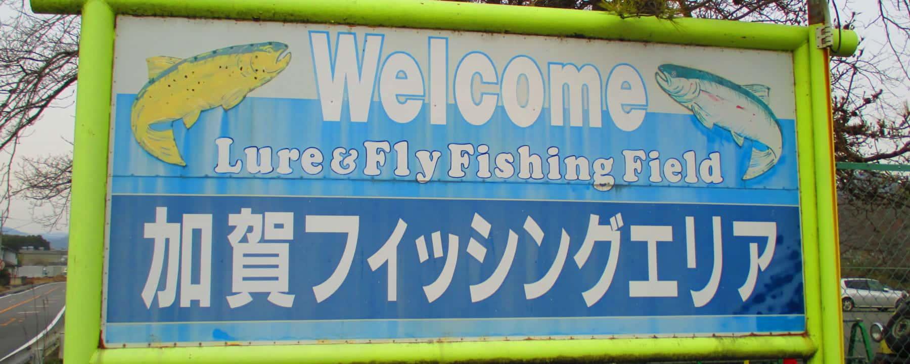 KAGA fishing