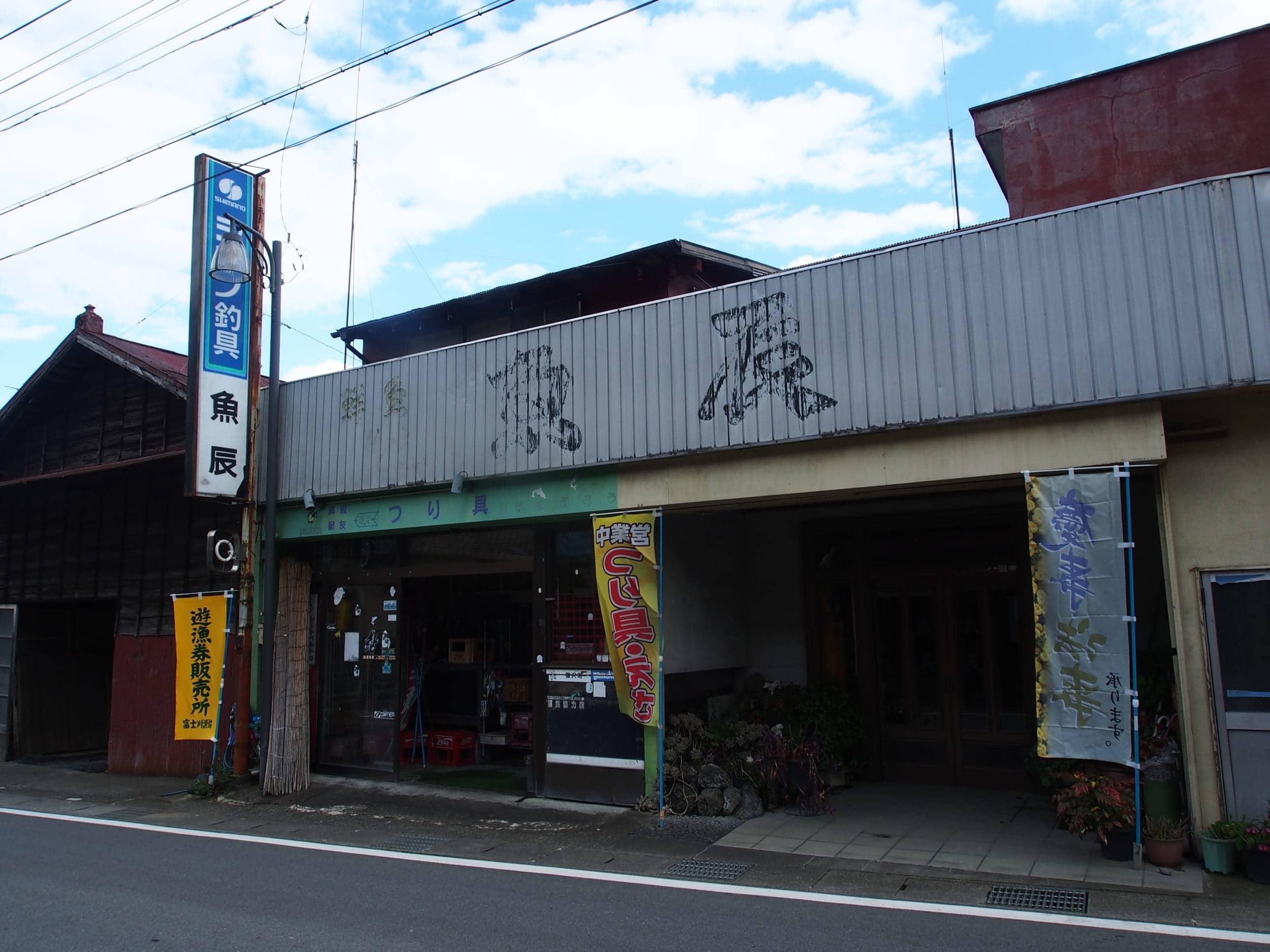福士川魚辰
