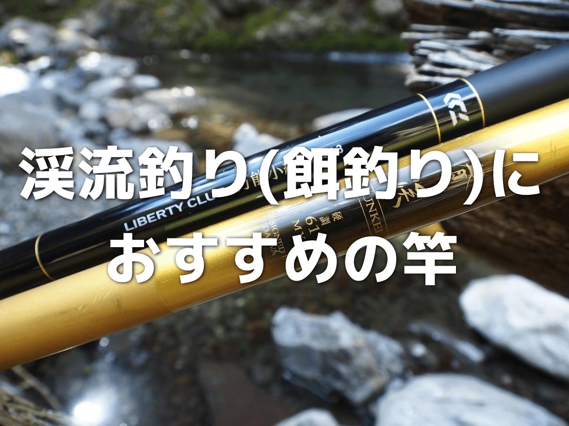 渓流餌釣り竿のおすすめ