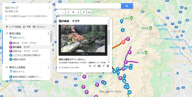 愛知川有料マップ