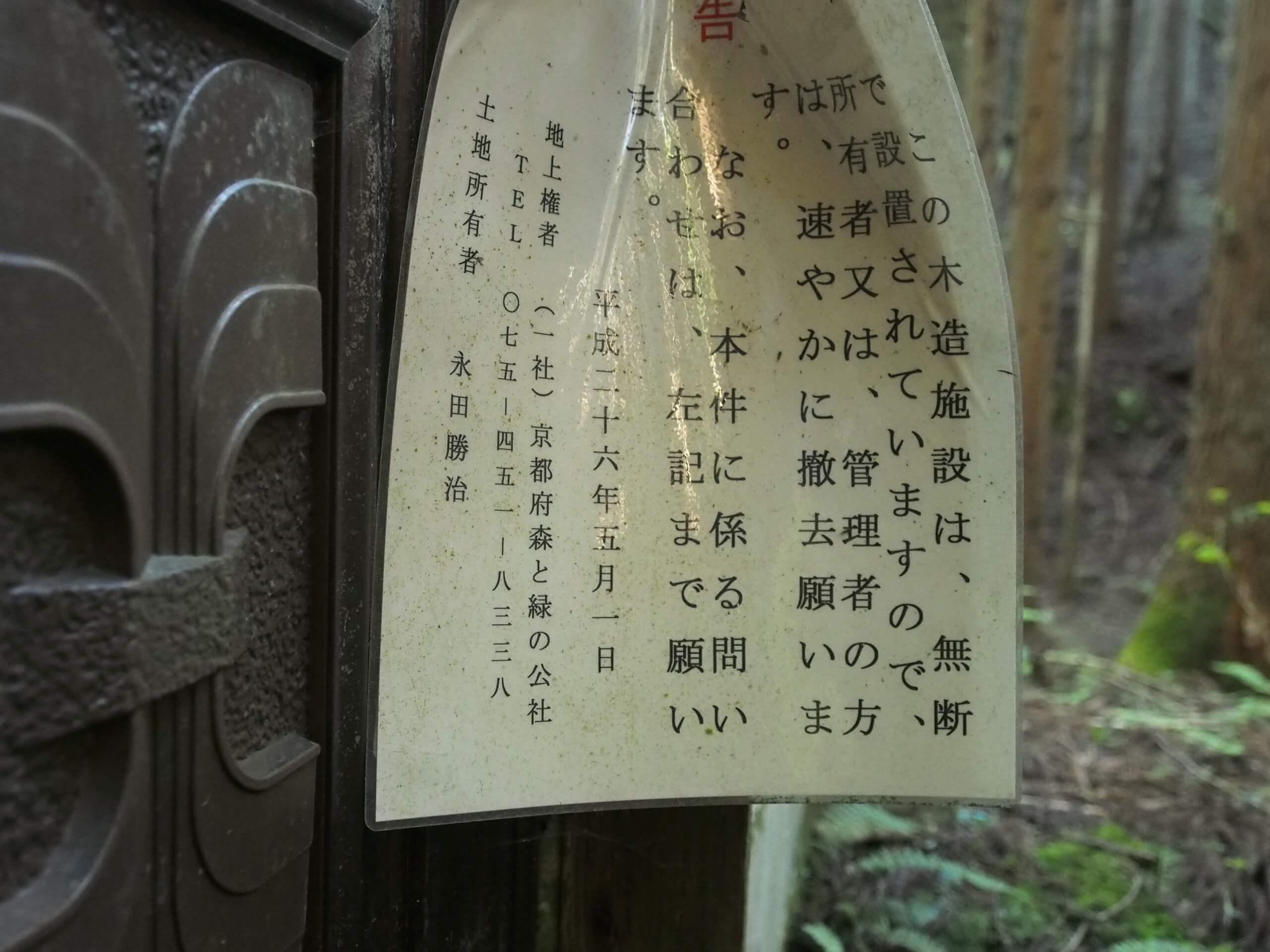 京都大見川ヤマメ渓流釣り