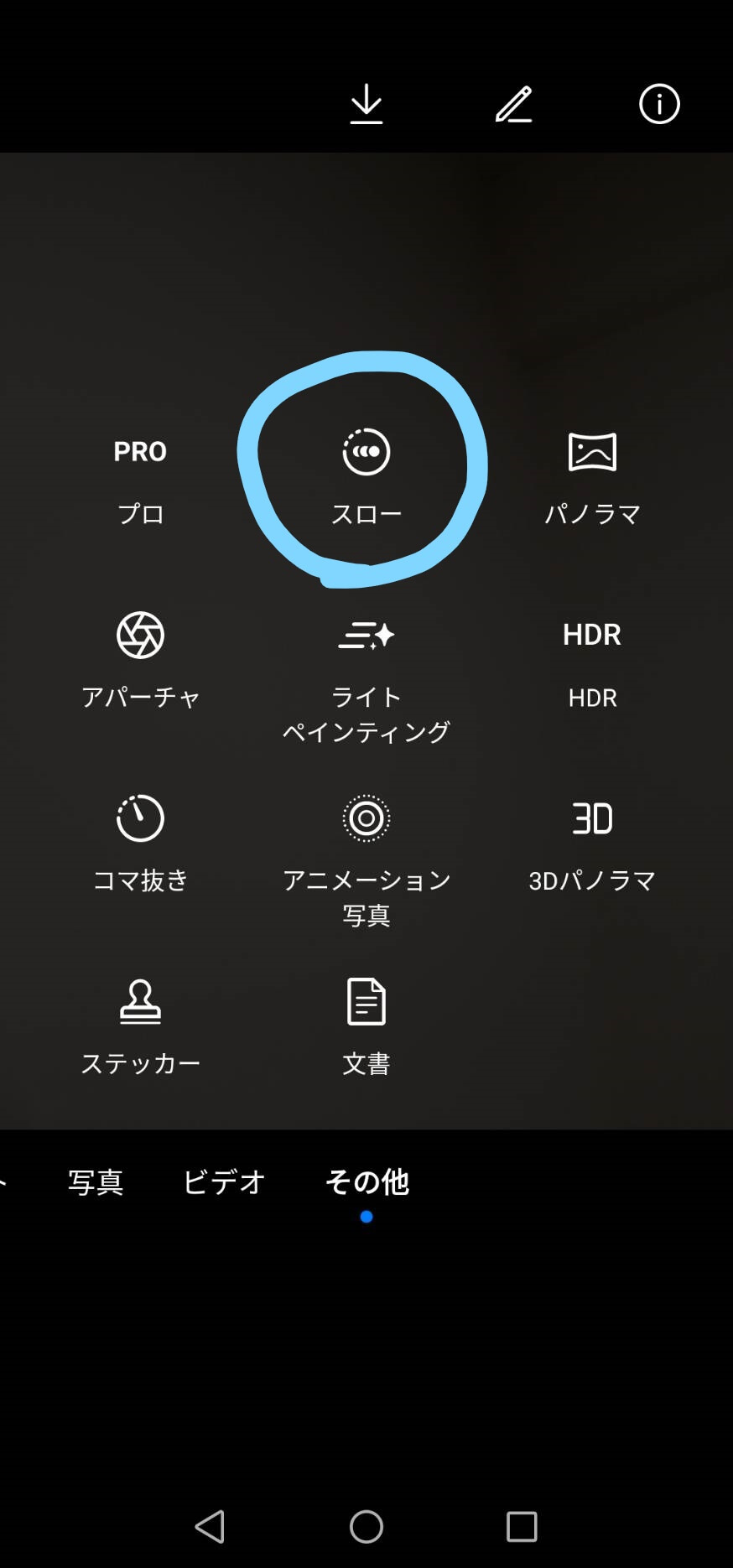 Androidのスローモーション撮影