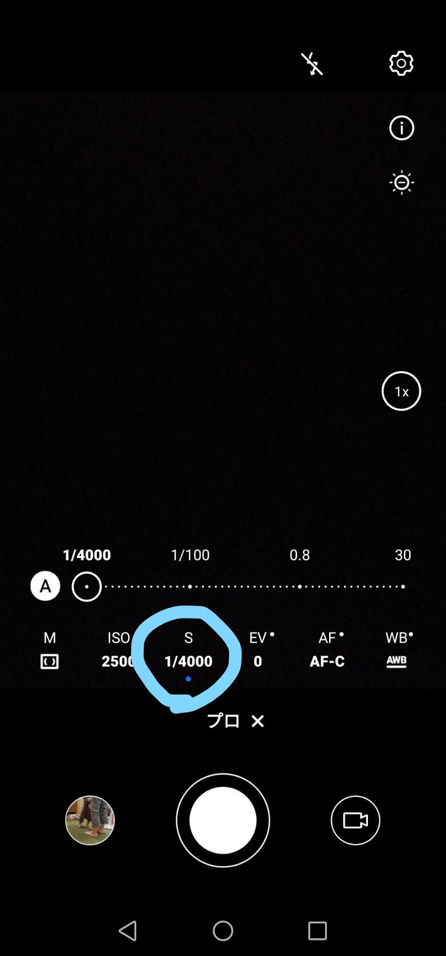 Androidのシャッター速度変更