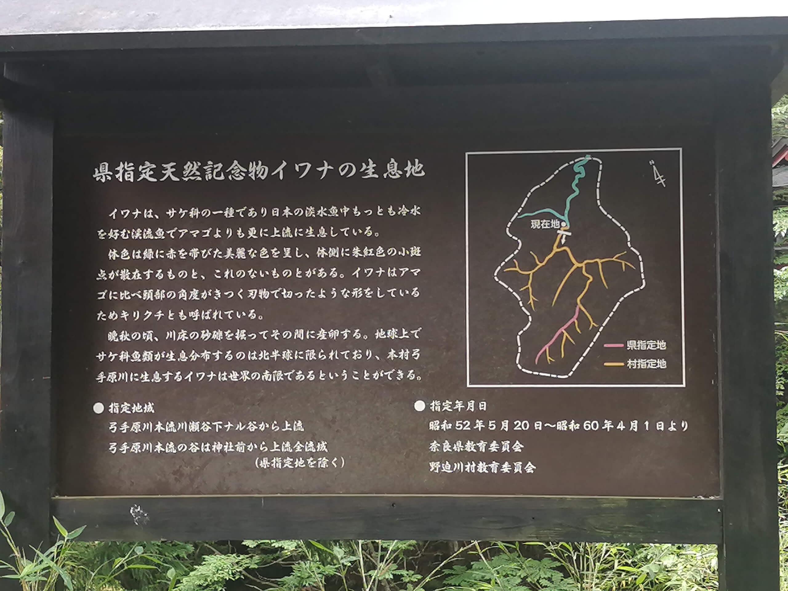 奈良弓手原のキリクチマップ
