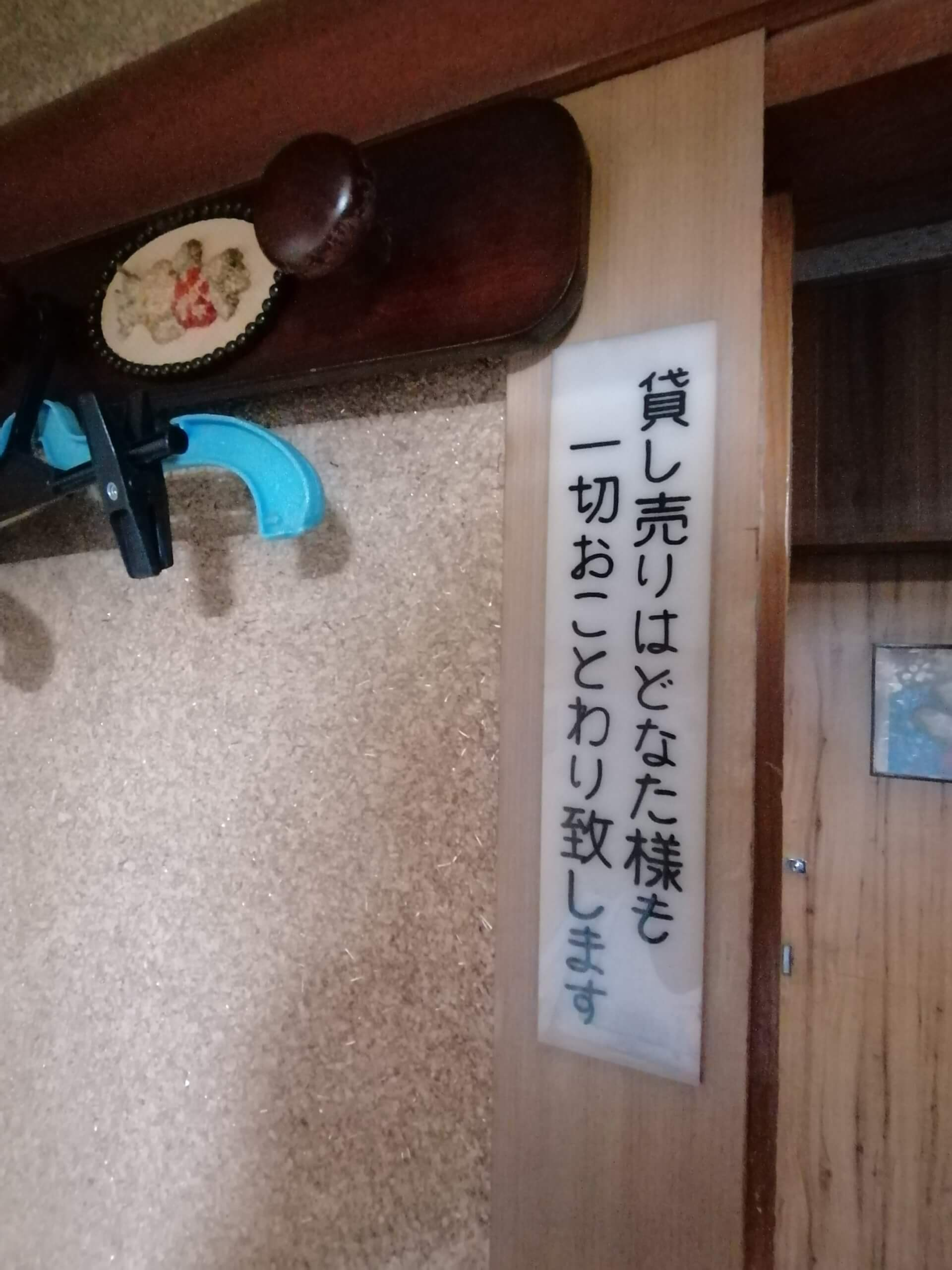 中標津の木賃宿