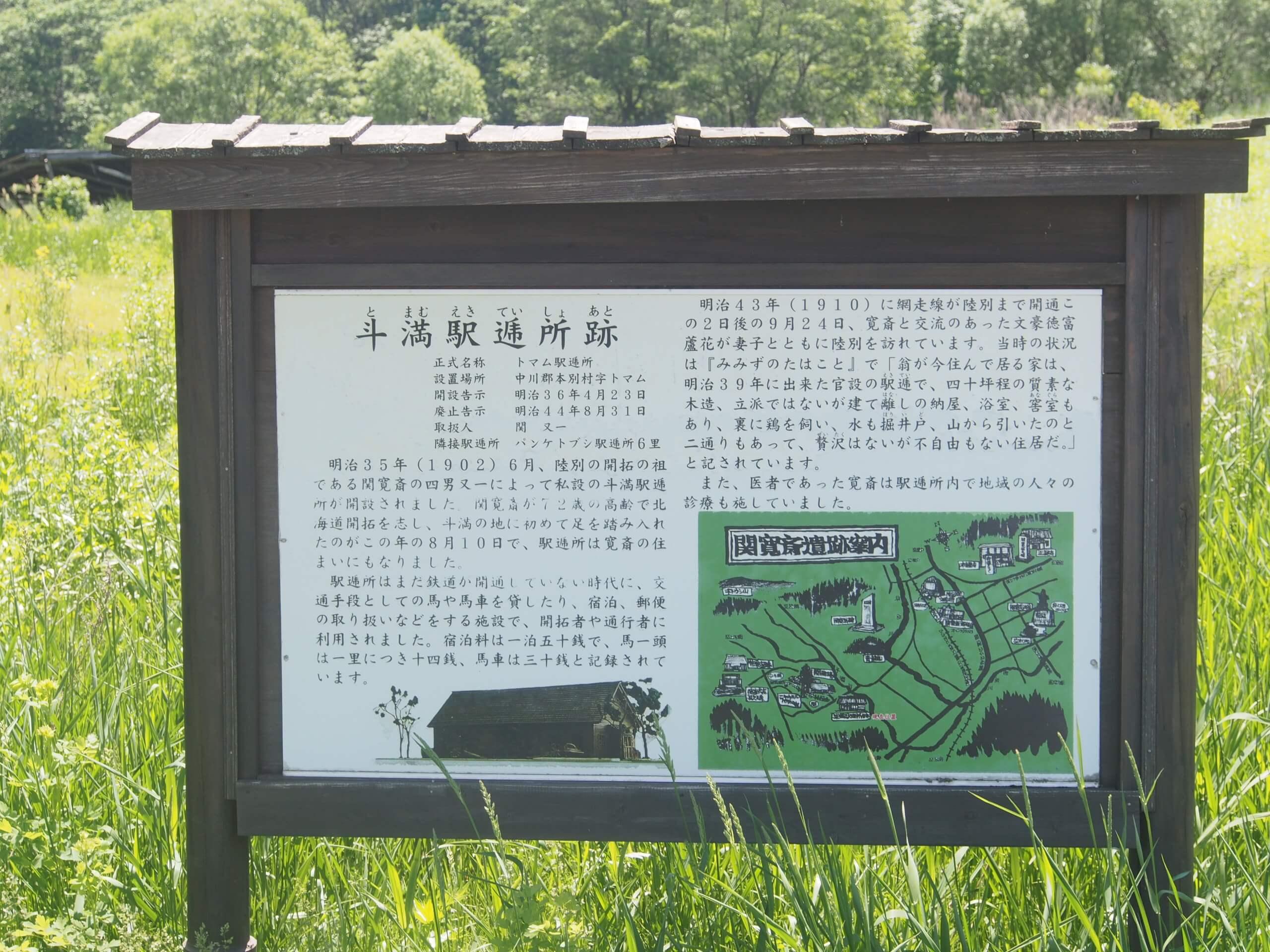 斗満川ニジマス釣り